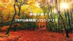 TRPG初心者 体験版ソロシナリオ「三枚のアーティファクト」