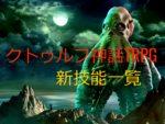 【新技能一覧】新クトゥルフ神話TRPG!クトゥルフ神話第七版