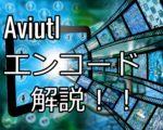 Aviutlのエンコードの解説(X264)